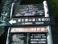 080727fujiyama6th