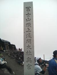 080727fujiyamasummit3