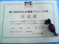 090101gantanmarathon5